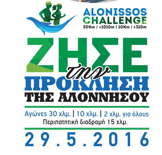 Alonissos Challenge 2016