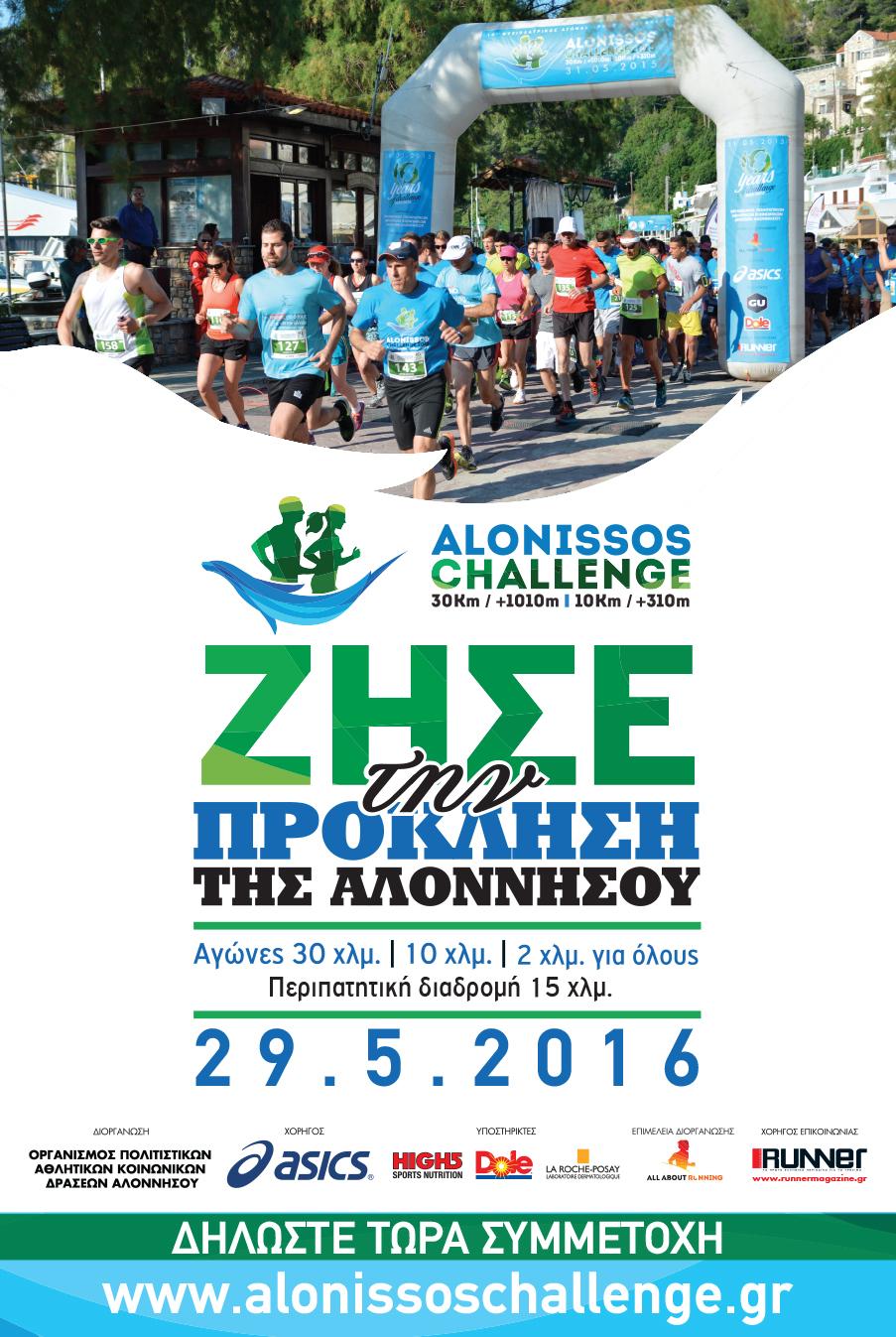 Alonissoschallenge2016 web